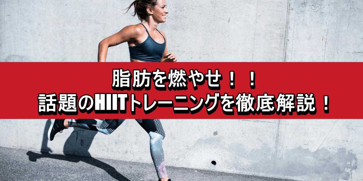 脂肪を燃やせ!!話題のHIITトレーニングを徹底解説!