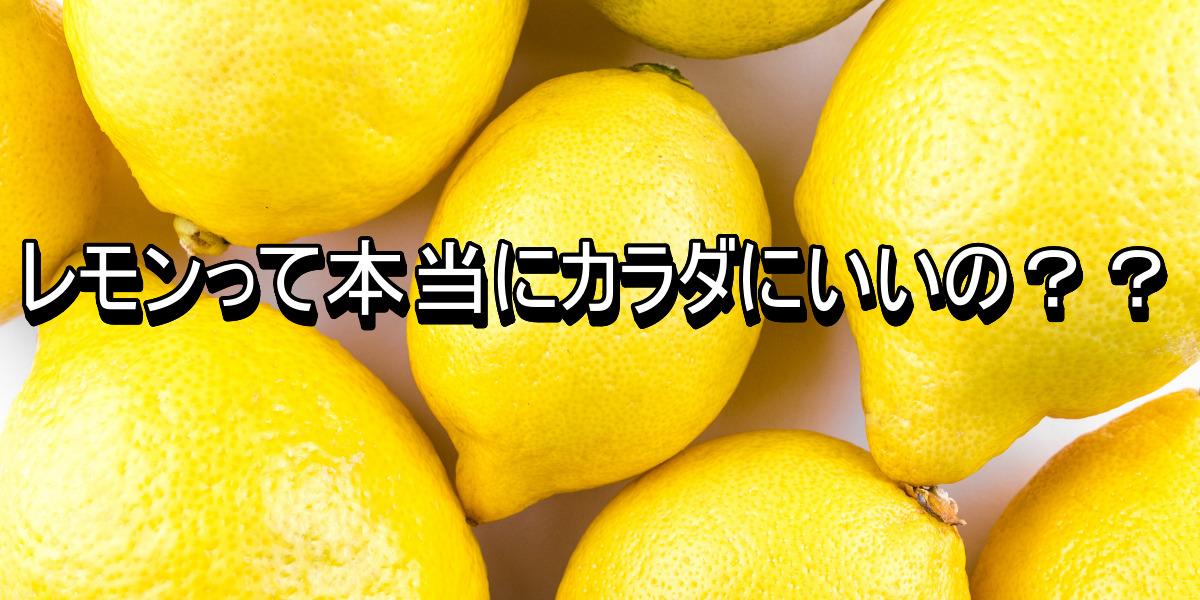 レモンって本当にカラダにいいの??