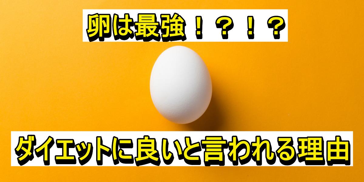 卵は最強!?!?ダイエットに良いと言われる理由