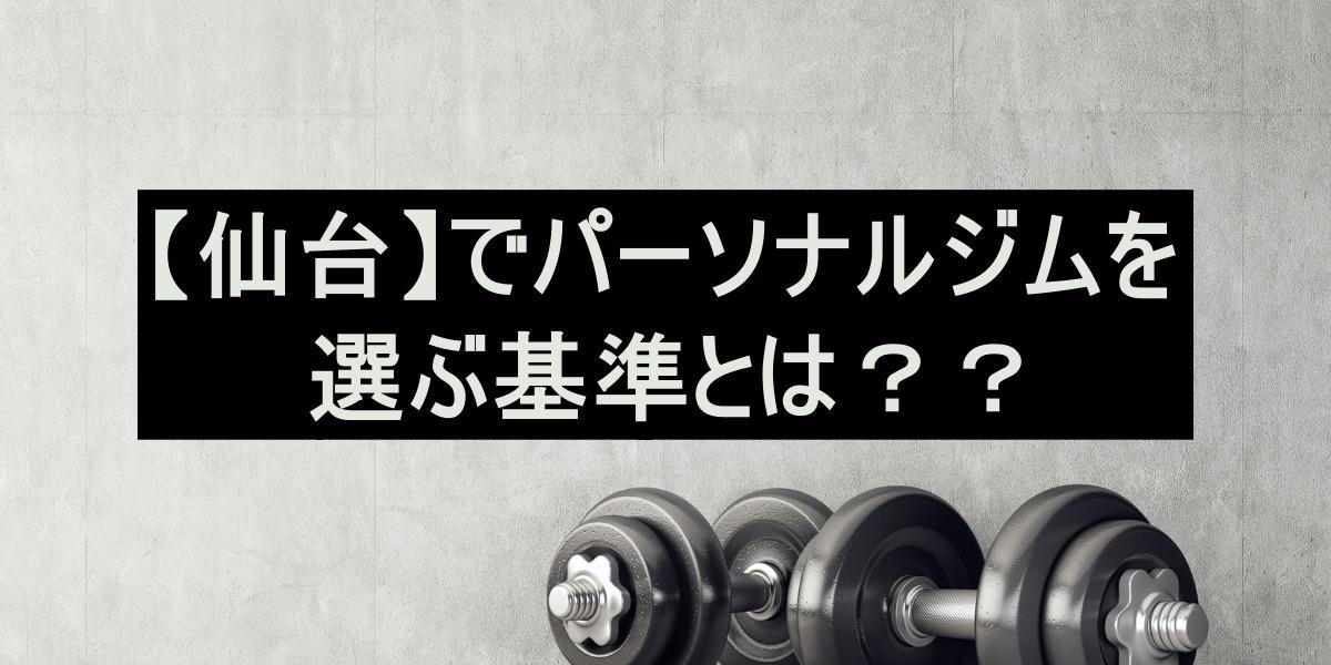 【仙台】でパーソナルジムを選ぶ基準とは??