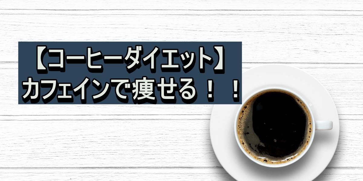 【コーヒーダイエット】カフェインで痩せる!!