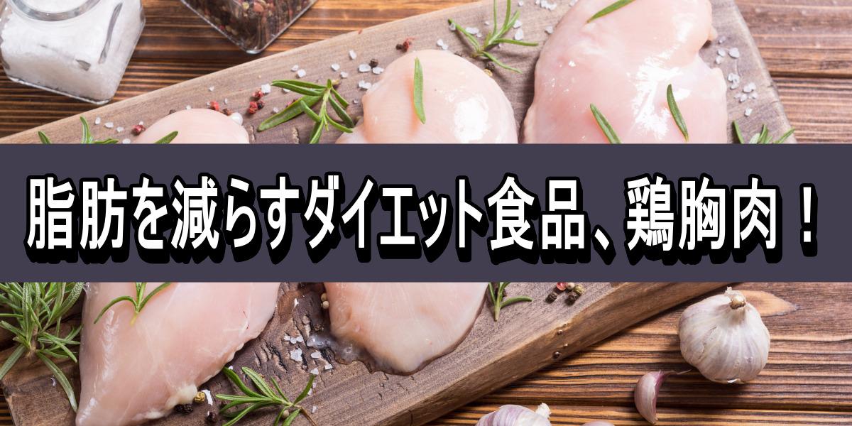 脂肪を減らすダイエット食品、鶏胸肉!!