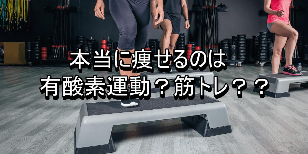 本当に痩せるのは有酸素運動?筋トレ??