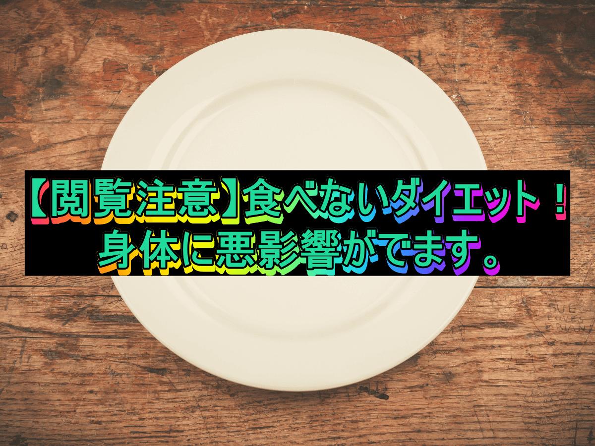 【閲覧注意】食べないダイエット!身体に悪影響がでます。