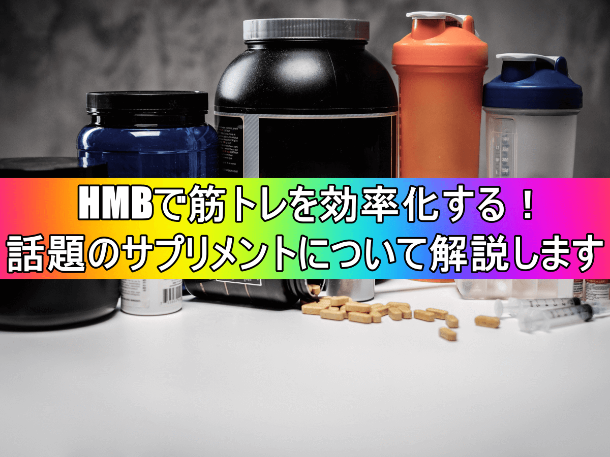 HMBで筋トレを効率化する!話題のサプリメントについて解説します