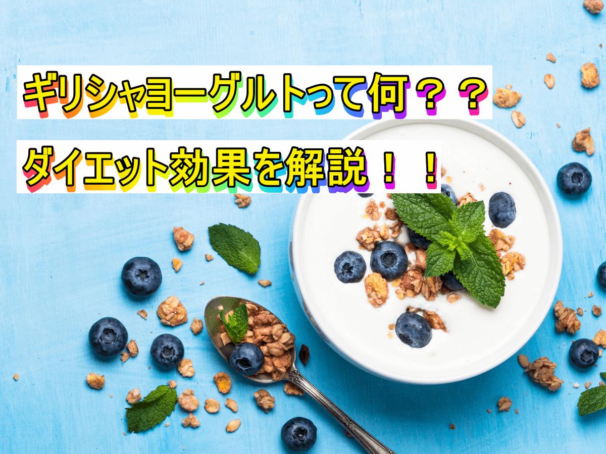 ギリシャヨーグルトって何??ダイエット効果を解説!!