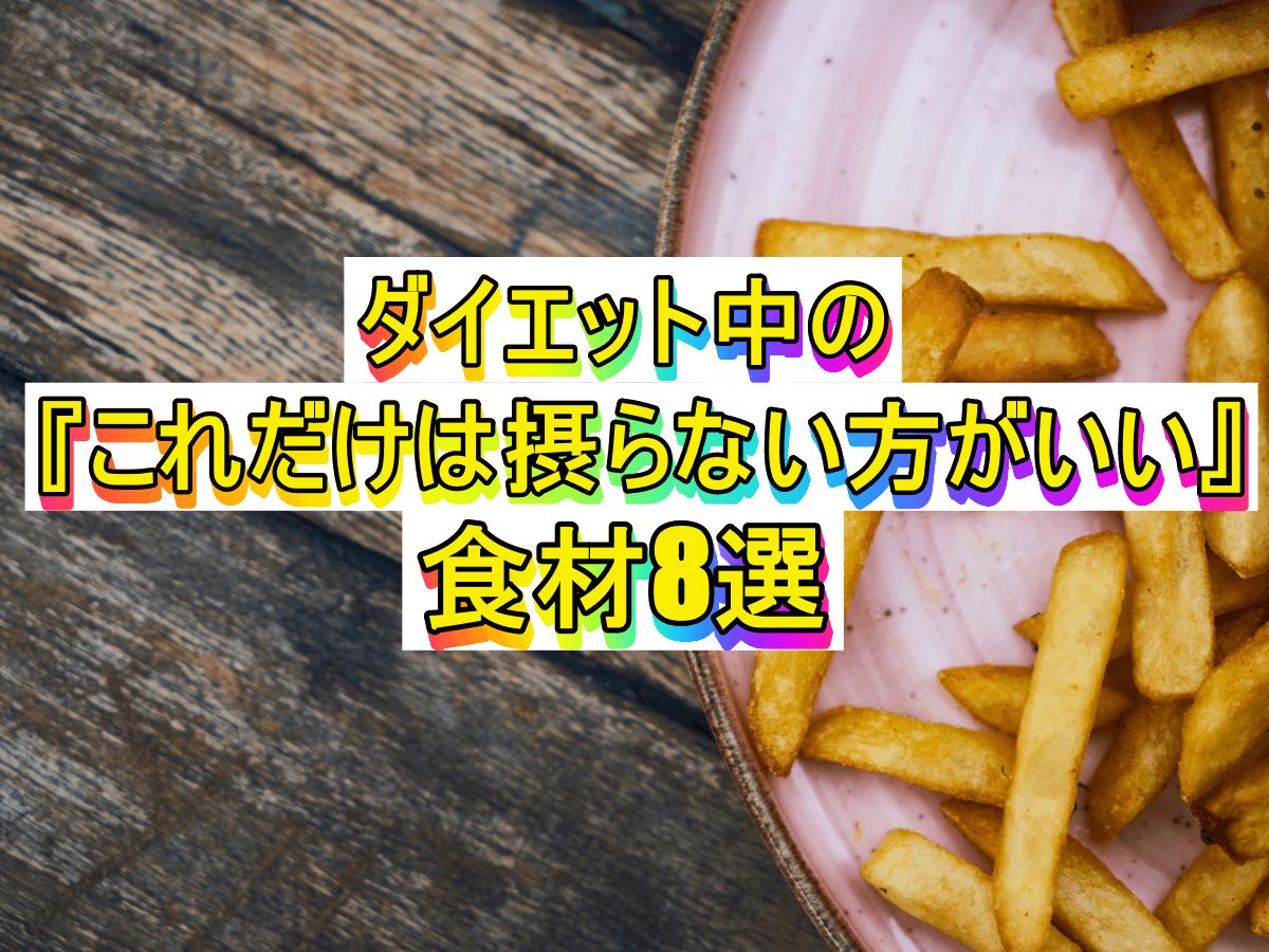 ダイエット中の『これだけは摂らない方がいい』食材8選