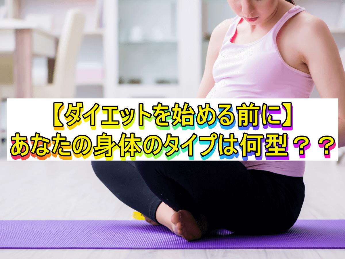 【ダイエットを始める前に】あなたの身体のタイプは何型??
