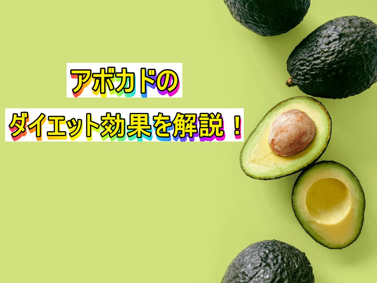 アボカドのダイエット効果を解説!