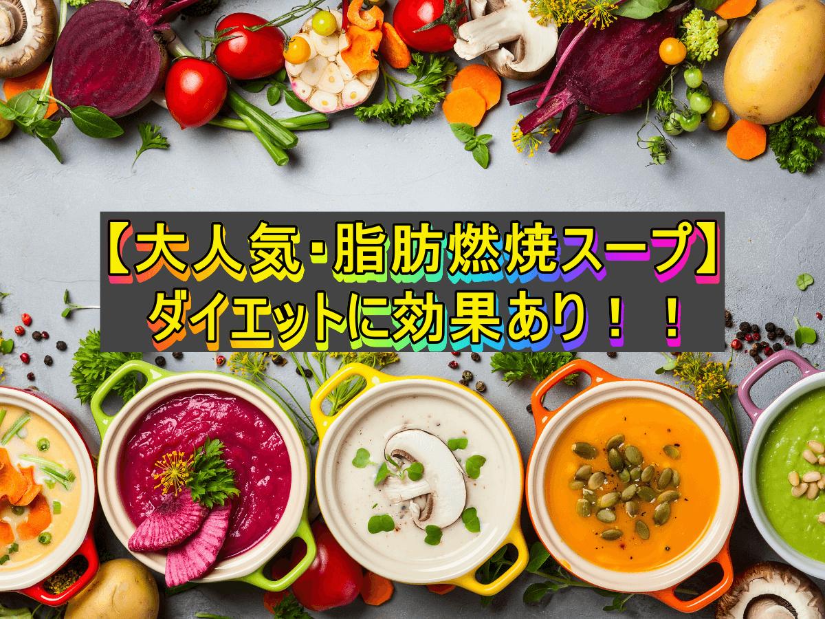 【大人気・脂肪燃焼スープ】ダイエットに効果あり!!