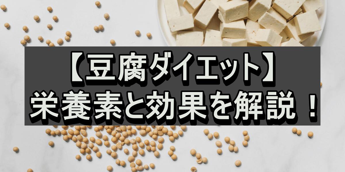 【豆腐ダイエット】栄養素と効果を解説!