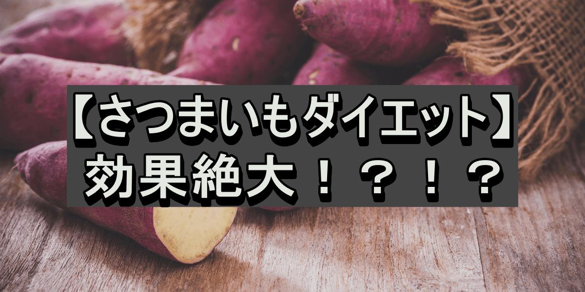 【さつまいもダイエット】効果絶大!?!?