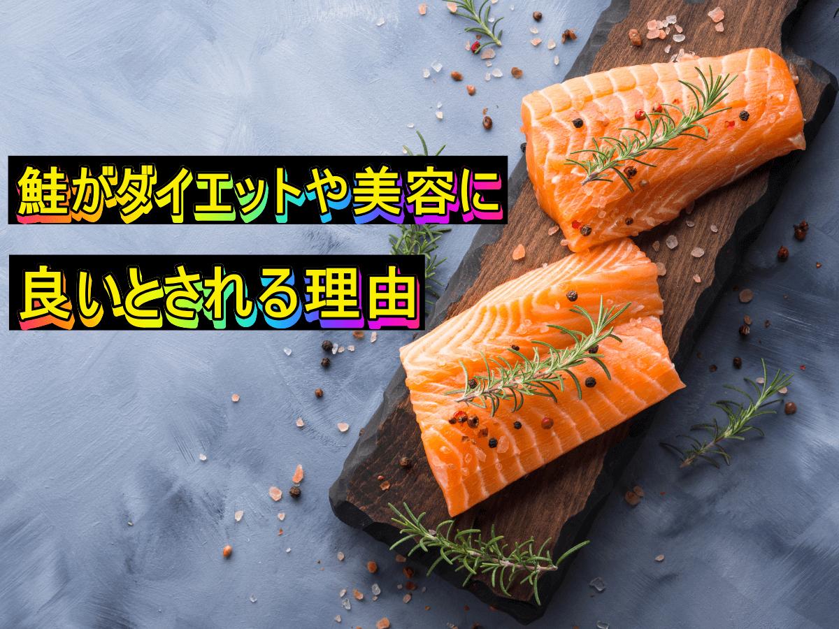 鮭がダイエットや美容にいいとされる理由
