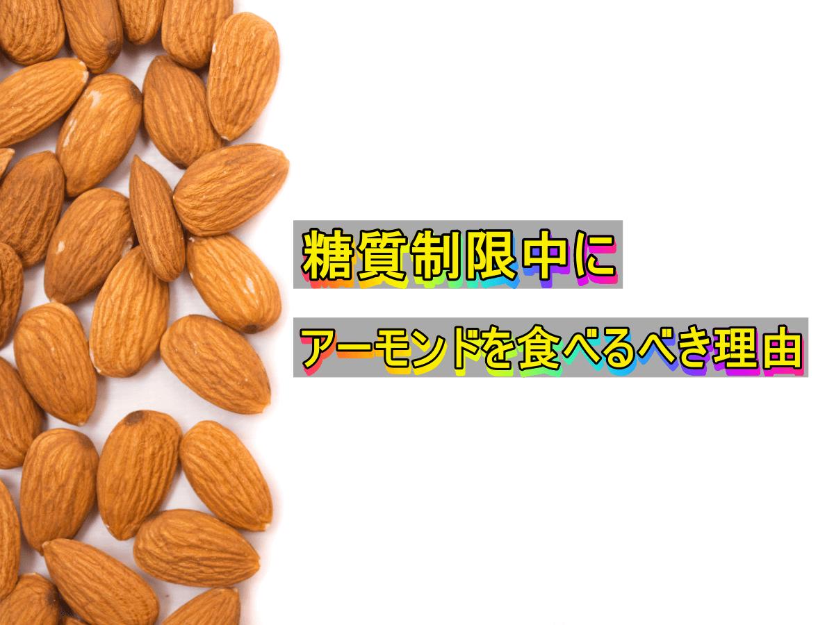 糖質制限中にアーモンドを食べるべき理由