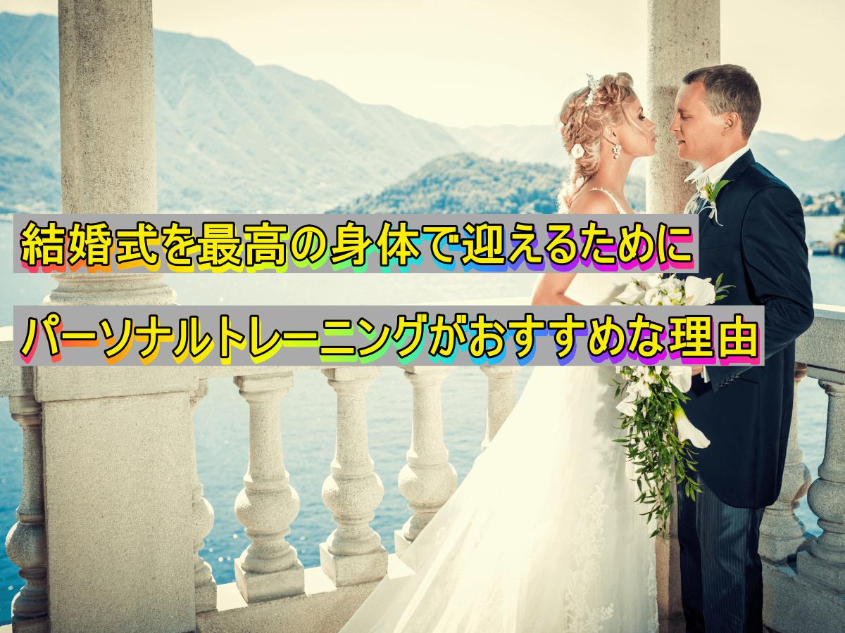 結婚式を最高の身体で迎えるためにパーソナルトレーニングがおすすめな理由