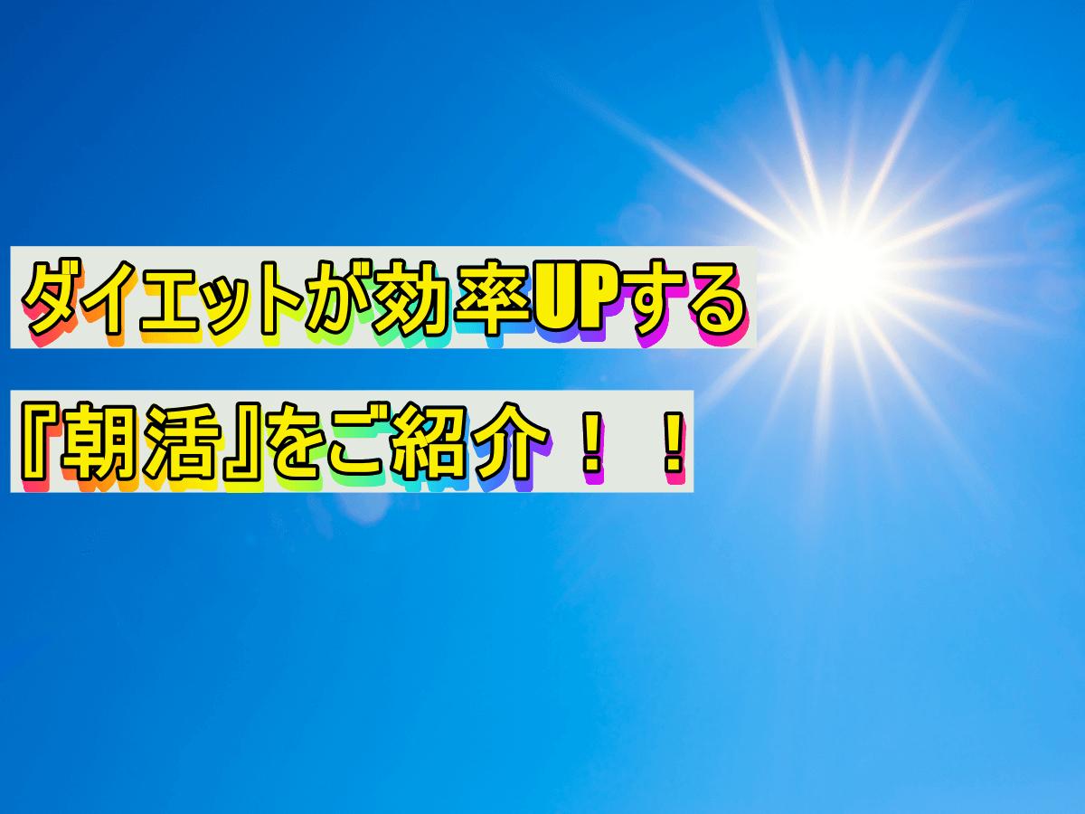 ダイエットが効率UPする『朝活』をご紹介!!
