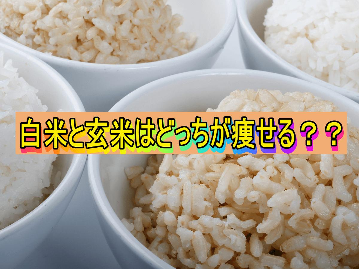 白米と玄米はどっちが痩せる??
