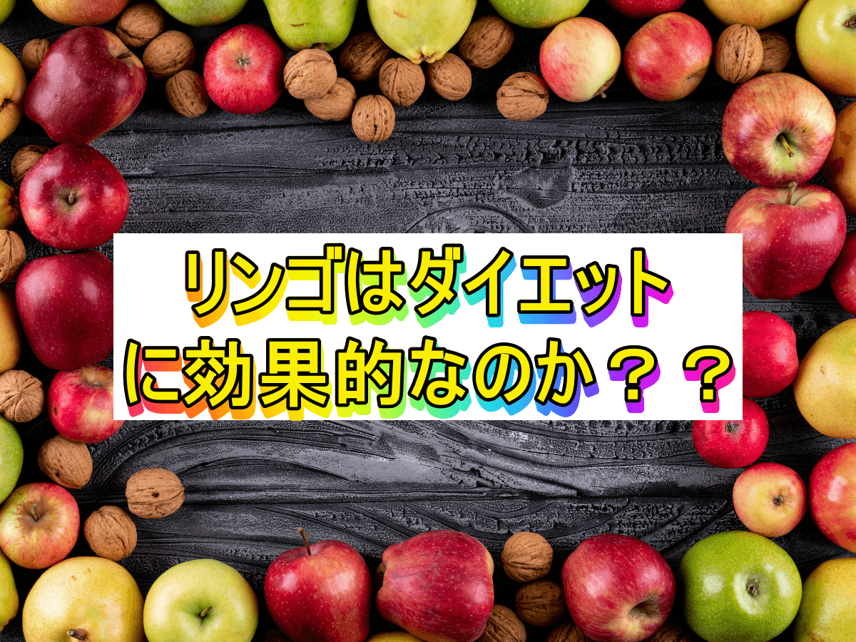 リンゴはダイエットに効果的なのか??