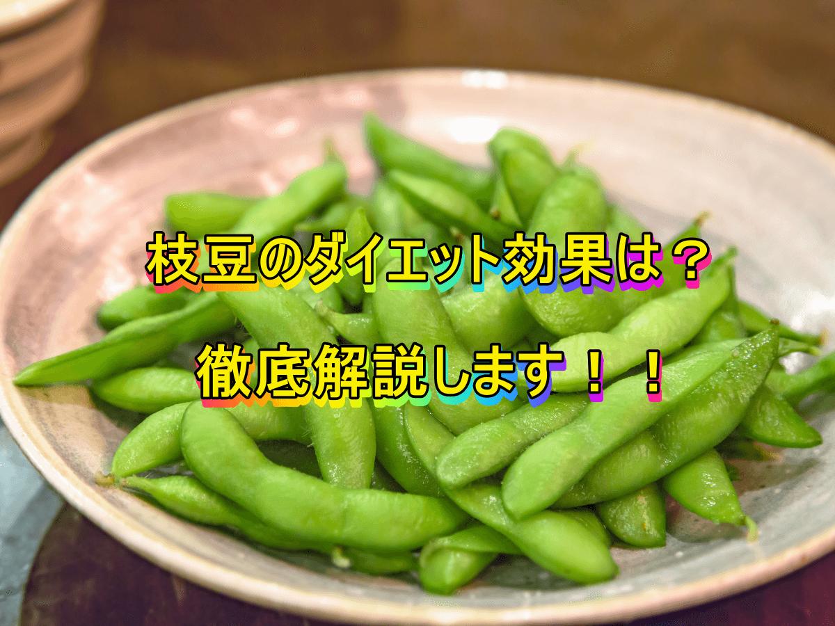 枝豆のダイエット効果は?徹底解説します!!