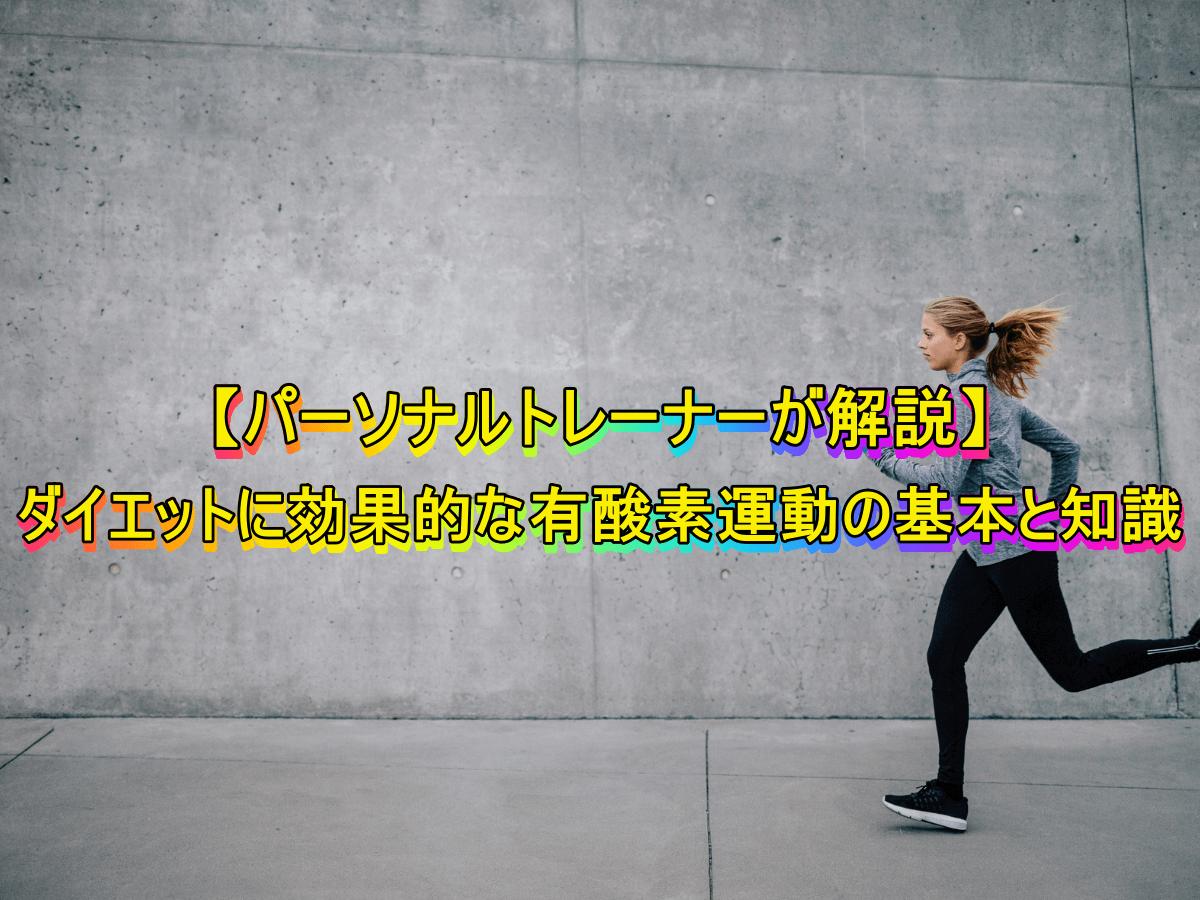 【パーソナルトレーナーが解説】ダイエットに有効な有酸素運動の基本と知識