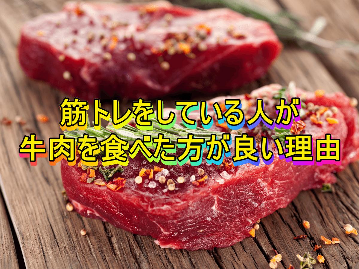 筋トレをしている人が牛肉を食べた方が良い理由