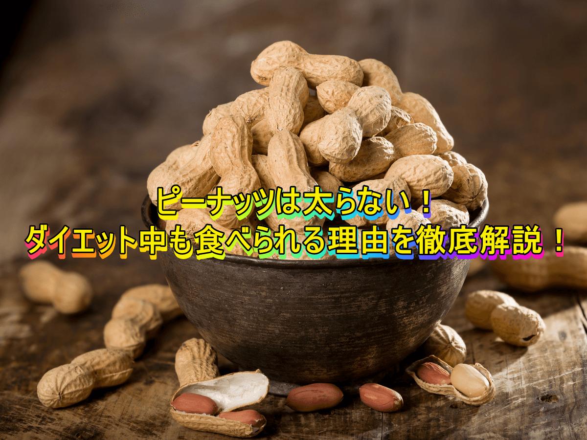 ピーナッツは太らない!ダイエット中も食べられる理由を徹底解説!