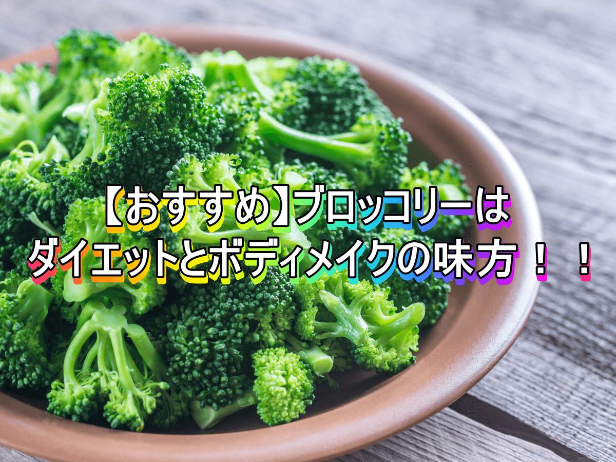 【おすすめ】ブロッコリーはダイエットとボディメイクの味方!!