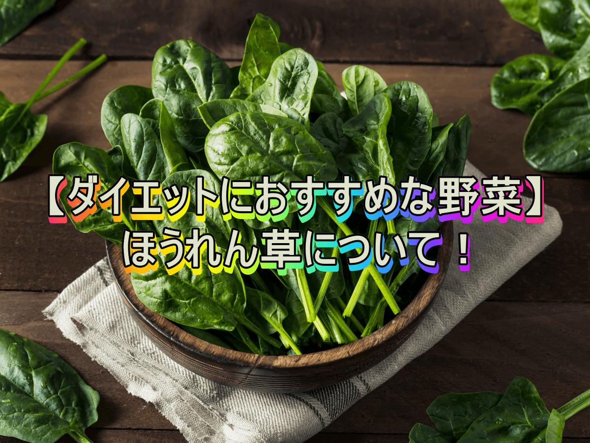 【ダイエットにおすすめな野菜】ほうれん草について!