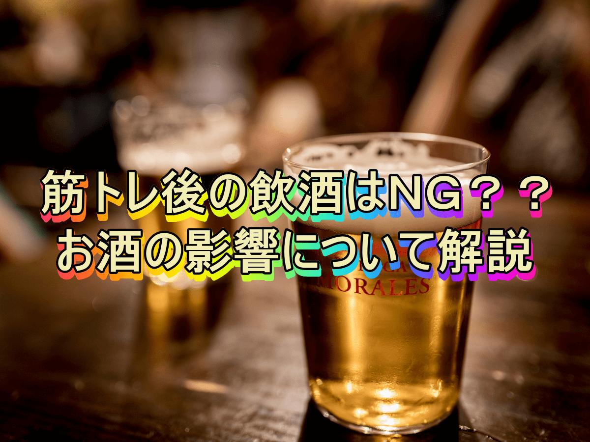 筋トレ後の飲酒はNG??お酒の影響について解説