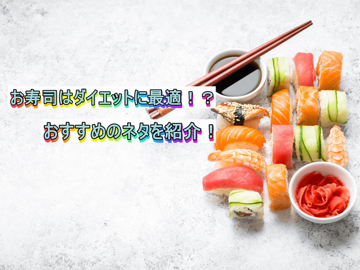 お寿司はダイエットに最適!?おすすめのネタを紹介!
