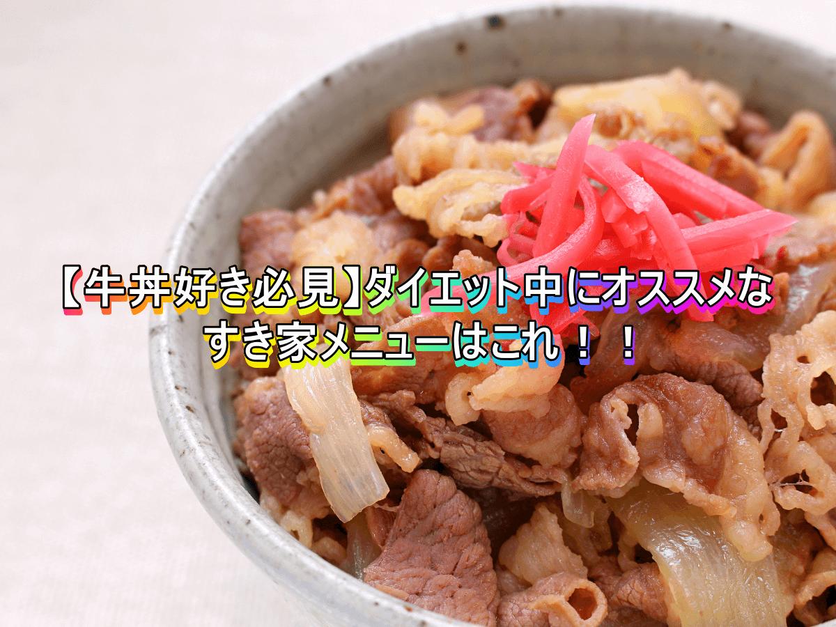 【牛丼好き必見】ダイエット中にオススメなすき家メニューはこれ!!