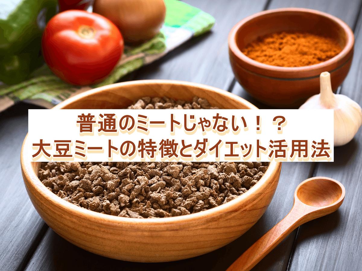 普通のミートじゃない!?大豆ミートの特徴とダイエット活用法