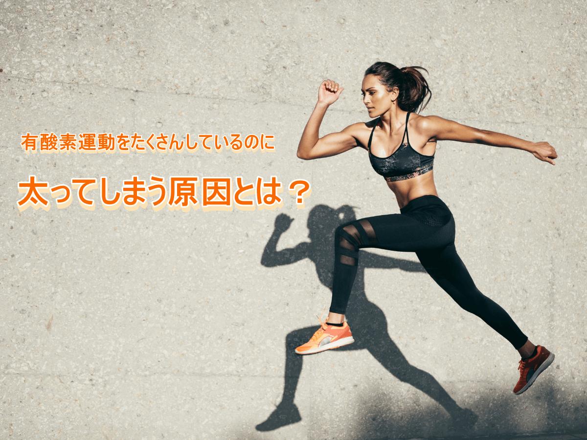 有酸素運動をたくさんしているのに太ってしまう原因とは?